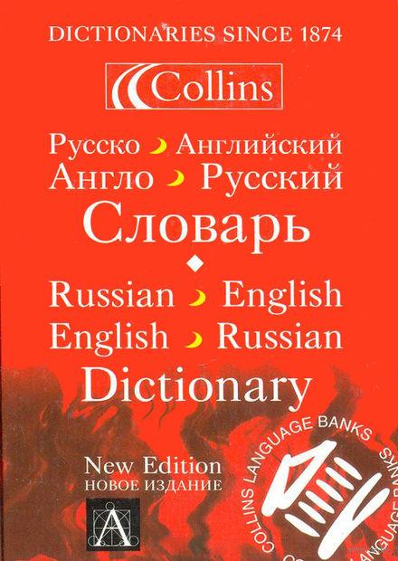 Русско-английский, англо-русский словарь — фото, картинка