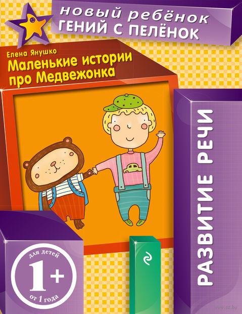 Маленькие истории про Медвежонка. 1+. Елена Янушко