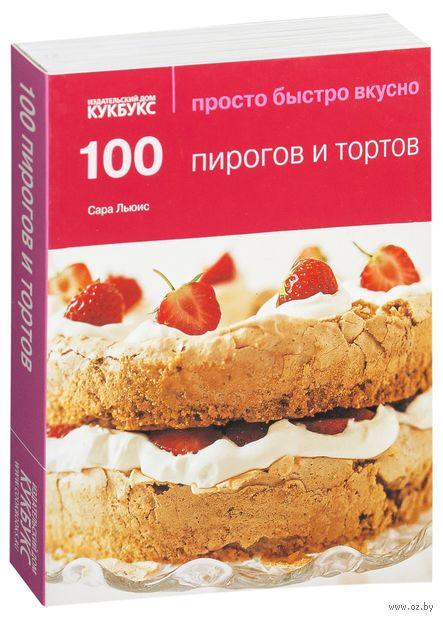 100 пирогов и тортов. Сара Льюис