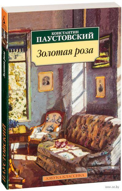 Золотая роза (м). Константин Паустовский