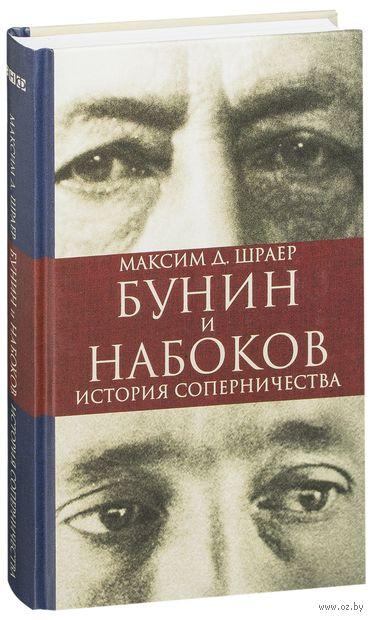 Бунин и Набоков. История соперничества. Максим Шраер