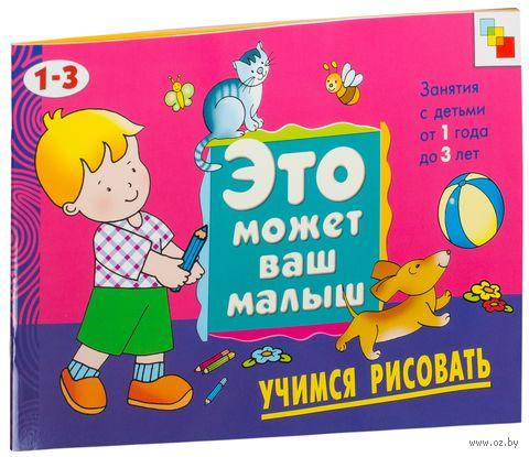 Учимся рисовать. Художественный альбом для занятий с детьми 1-3 лет. Елена Янушко