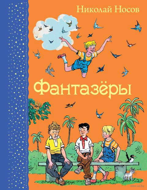 Фантазеры. Николай Носов