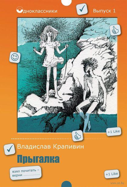 Прыгалка. Владислав Крапивин