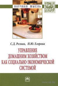 Управление домашним хозяйством как социально-экономической системой. Наталья Егорова, Семен Резник