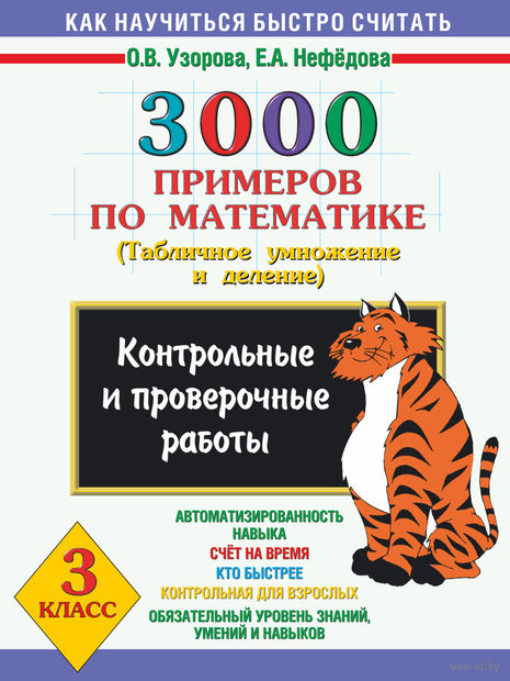 3000 примеров по математике. 3 класс. Елена Нефедова, Ольга Узорова