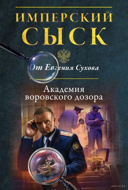 Академия воровского дозора (м). Евгений Сухов
