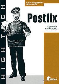 Postfix. Подробное руководство. Р. Гильдебранд, П. Кеттер