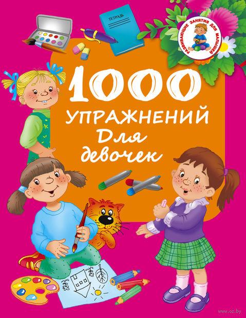 1000 упражнений для девочек. М. Водолазова