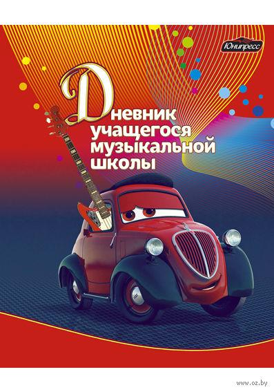 """Дневник учащегося музыкальной школы """"Тачки"""""""