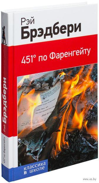 451 градус по Фаренгейту — фото, картинка