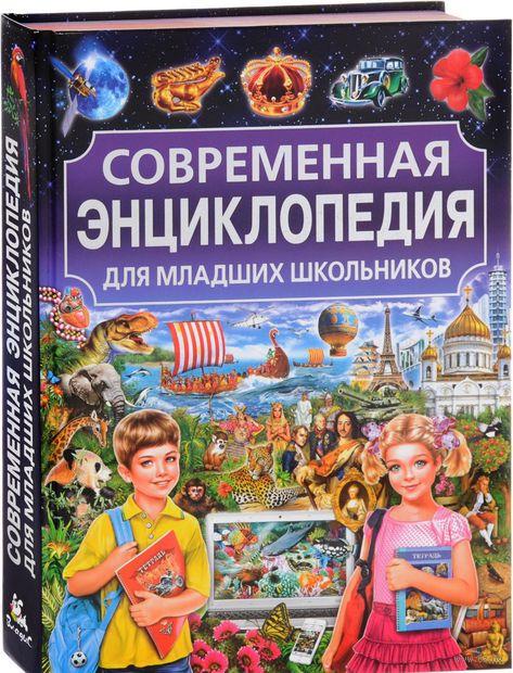 Современная энциклопедия для младших школьников — фото, картинка
