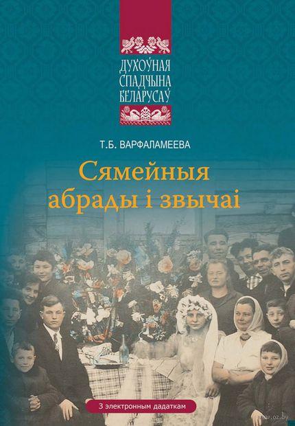 Духоўная спадчына беларусаў. Сямейныя абрады і звычаі — фото, картинка