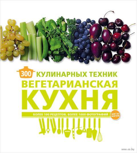 300 кулинарных техник. Вегетарианская кухня — фото, картинка