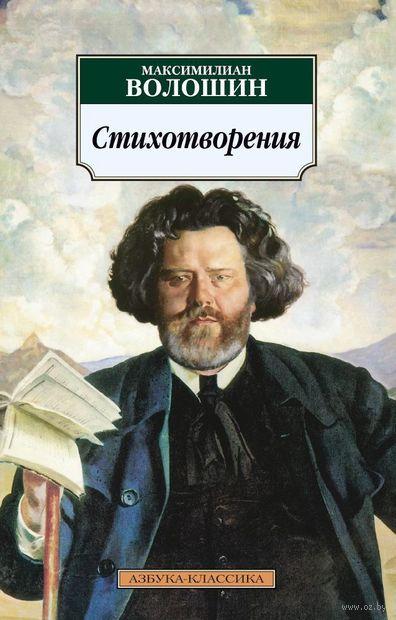 Максимилиан Волошин. Стихотворения. Максимилиан Волошин