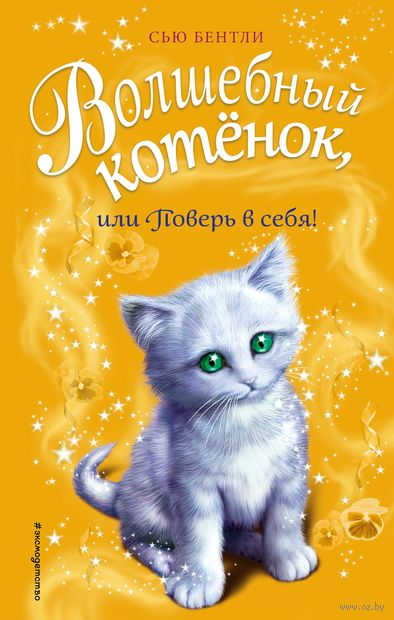 Волшебный котёнок, или Поверь в себя! — фото, картинка