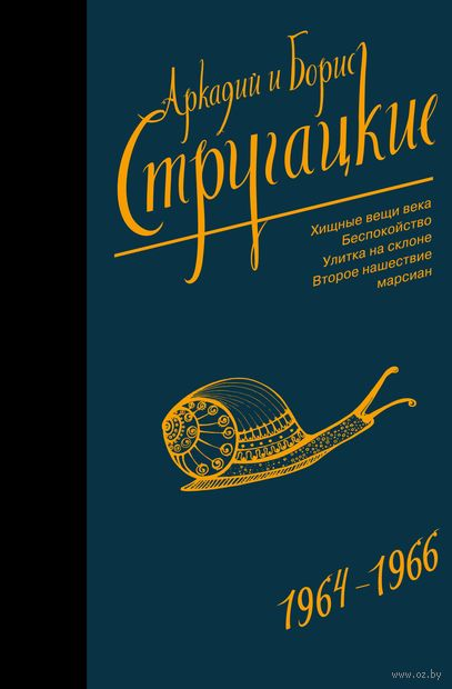 Собрание сочинений 1964-1966 — фото, картинка