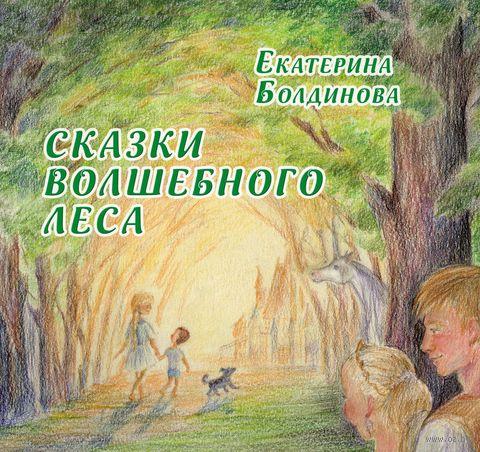 Сказки Волшебного леса — фото, картинка