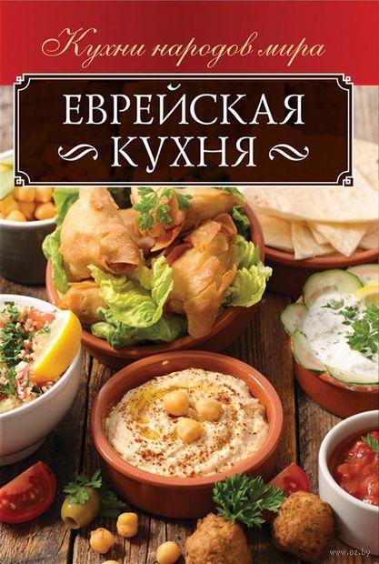 Еврейская кухня — фото, картинка