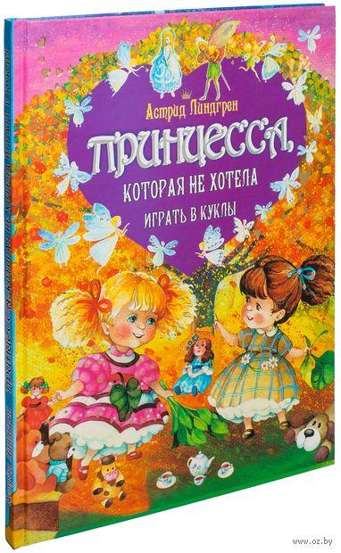 Принцесса, которая не хотела играть в куклы. Астрид Линдгрен