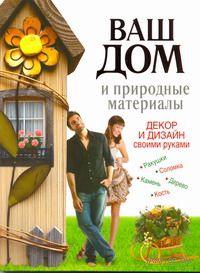 Ваш дом и природные материалы. Светлана  Хворостухина