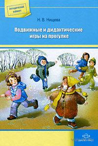 Подвижные и дидактические игры на прогулке. Наталия Нищева