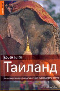 Таиланд. Самый подробный и популярный путеводитель в мире