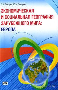 Экономическая и социальная география зарубежного мира. Европа. Павел Лимарев, Юлия Лимарева