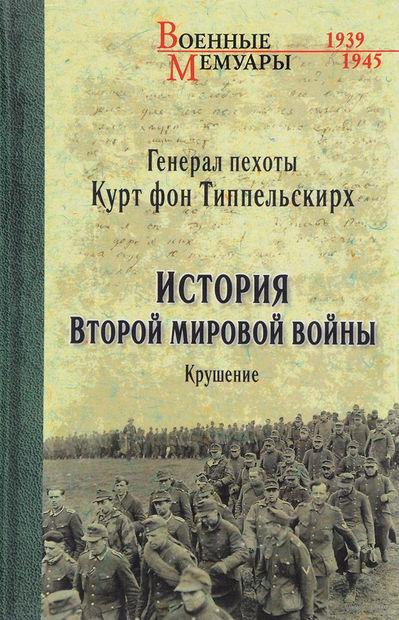 История Второй мировой войны. Крушение. К. фон Типпельскирх