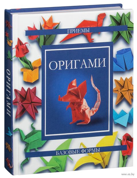 Оригами. Д. Нестерова