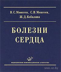 Болезни сердца. Валентин Моисеев, Сергей Моисеев, Жанна Кобалава