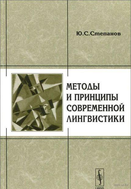 Методы и принципы современной лингвистики — фото, картинка
