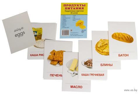 Продукты питания (16 демонстрационных картинок)