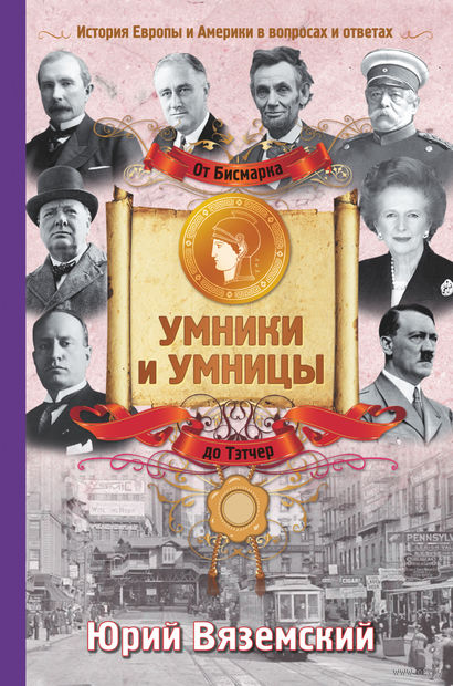 От Бисмарка до Маргарет Тэтчер. Юрий Вяземский