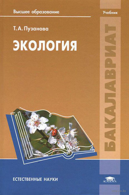 Экология. Татьяна Пузанова