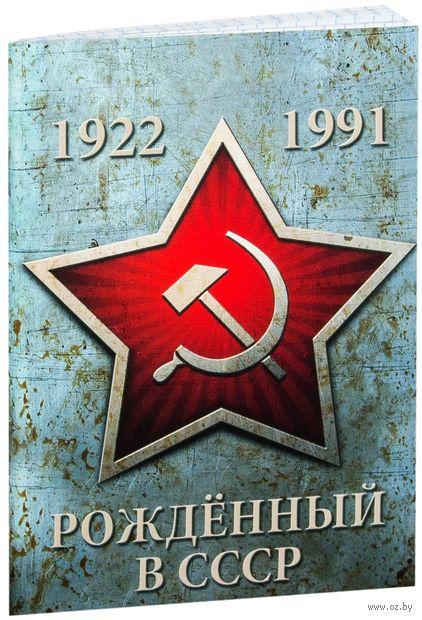"""Записная книжка в клетку """"Рожденный в СССР"""" (А6)"""