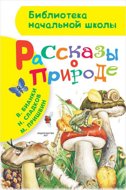 Рассказы о природе. Виталий Бианки, Николай Сладков, Михаил Пришвин