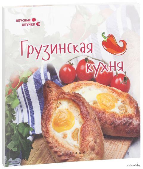 Грузинская кухня. Злата Сладкова