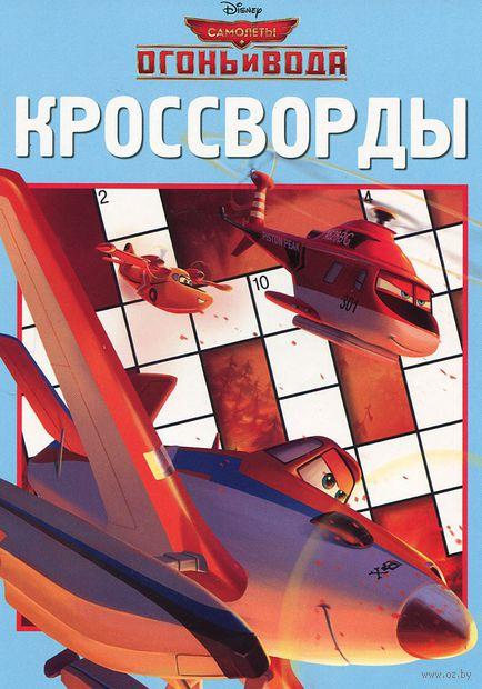 Самолеты 2. Сборник кроссвордов. Елена Токарева