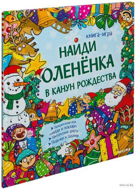Найди олененка в канун Рождества. Таша Перси, Крина Патель