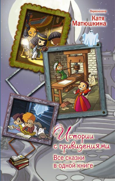 Истории с привидениями. Софи Марво