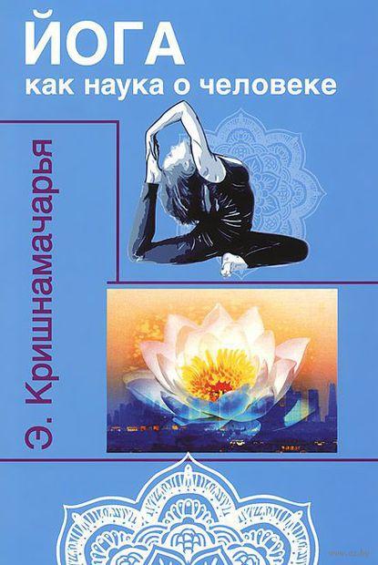 Йога как наука о человеке. Эккирала Кришнамачарья