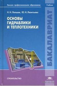 Основы гидравлики и теплотехники. Н. Лапшева, Ю. Леонтьева