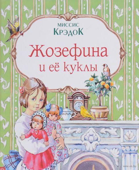 Жозефина и ее куклы. Миссис Крэдок