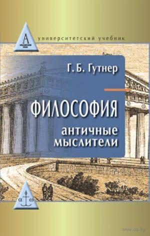 Философия. Античные мыслители. Григорий Гутнер