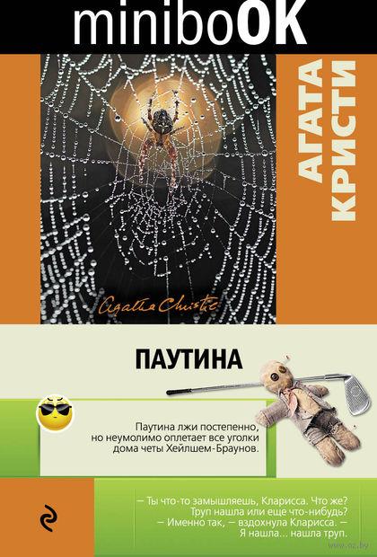 Паутина (м). Агата Кристи