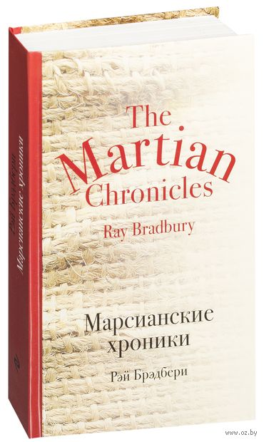 Марсианские хроники — фото, картинка