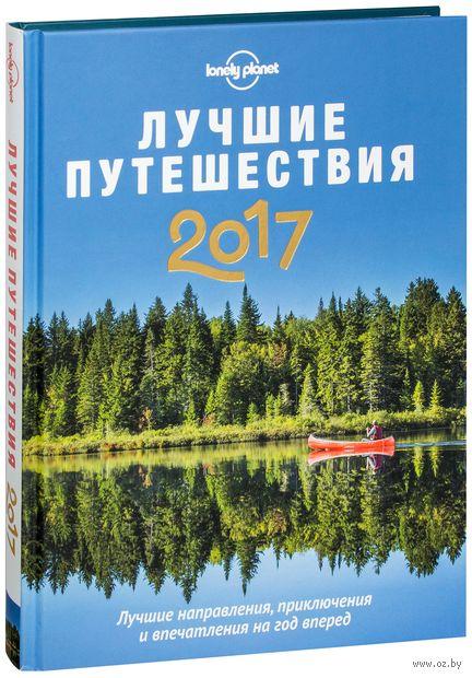 Лучшие путешествия 2017 — фото, картинка