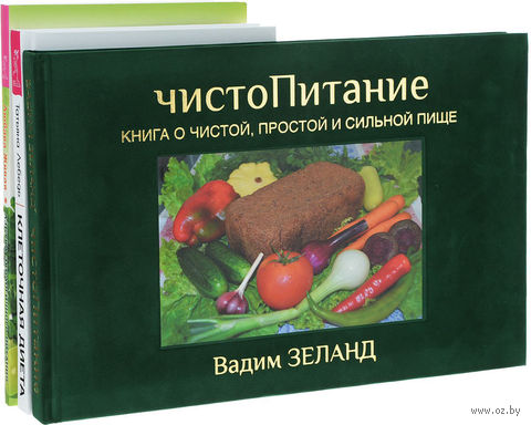 Клеточная диета. Азбука экологичного питания. чистоПитание (комплект из 3-х книг) — фото, картинка