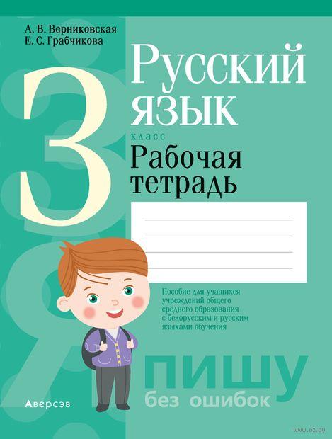 Русский язык. 3 класс. Рабочая тетрадь — фото, картинка